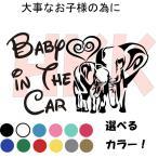 カッティングステッカー 選べる14色 Baby kids in car  ディズニー 像親子 エレファント Elephant 赤ちゃんのってます サイン baby001-003-1