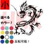 カッティングステッカー 龍 Dragon ドラゴン 選べる14色  神龍 シェンロン 竜 トライバル 車 バイクなど  デカール 小サイズ dgn002-1