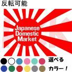 カッティングステッカー 選べる12色 日章旗 海軍旗 朝日 旭 日本 JDM Japanese domestic market  j003-001-1