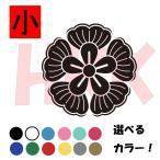 カッティングステッカー 選べる12色 家紋 葛の花 選べるサイズ8〜12センチ 小サイズ  デカール