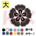 カッティングステッカー 選べる14色 家紋 葛の花 選べるサイズ20〜25センチ 大サイズ  デカール