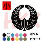 カッティングステッカー 選べる12色 家紋 上り藤 藤田 選べるサイズ8〜12センチ 小サイズ  デカール