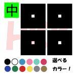 カッティングステッカー 選べる14色 家紋 平四つ目 選べるサイズ13〜19センチ 中サイズ  デカール