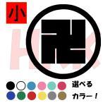 カッティングステッカー 選べる14色 家紋 蜂須賀万字 選べるサイズ8〜12センチ 小サイズ  デカール