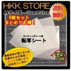 ショッピング安い 安い!A4サイズ 5枚セット 転写フィルム 転写シートアプリケーションシート 切り売り(レーザープリント不可)