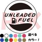カッティングステッカー 選べる14色 給油口 ステッカー レギュラー  ガソリン ペプシ風 kyu002-1