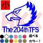 カッティングステッカー 選べる12色 航空自衛隊 204飛行隊 那覇基地 イーグルヘッド EagleHead m005-003-1
