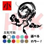 カッティングステッカー 龍 ドラゴン 選べる12色 トライバル Dragonn  竜  デカール 小サイズ tukahara-dra004-1