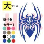 カッティングステッカー 選べる14色 タランチュラ クモ 蜘蛛 ハロウィン Halloween スパイダー Spider  デカール 大サイズ tukahara-spi001-2