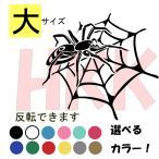 カッティングステッカー 選べる14色 タランチュラ クモ 蜘蛛 ハロウィン Halloween スパイダー Spider  デカール  大サイズ tukahara-spi002-2