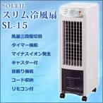 ソレイユ スリム冷風扇 SL-15 ホワイト