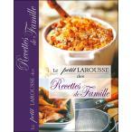 【中古】【洋書】Le petit Larousse des recettes de famille