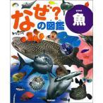 (なぜ?の図鑑)魚