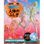 (講談社の動く図鑑MOVE)  DVD付 WONDER MOVE 人体のふしぎ