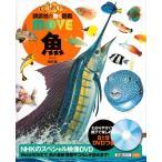 (講談社の動く図鑑MOVE) 魚 新訂版