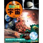 (講談社の動く図鑑MOVE) DVD付 宇宙 [新訂版]