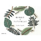 樋口愉美子のアップリケ刺繍