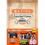 枚方 蔦屋書店 Yahoo!店で買える「東大ナゾトレ 4 AnotherVisionからの挑戦状 第4巻」の画像です。価格は1,080円になります。