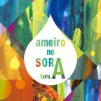 【枚方蔦屋書店 Yahoo!店 限定】『ameiro no sora』taru.A <特典付>