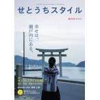 せとうちスタイル Vol.1創刊号