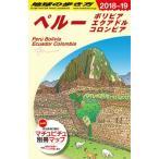 地球の歩き方 ガイドブック B23 ペルー ボリビ