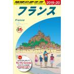 地球の歩き方 ガイドブック A06 フランス 201