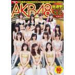 AKB48総選挙! 水着サプライズ発表2016 (集英社ムック) 【SHOP特典 A2外付けポスター付き】