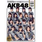 AKB48選抜総選挙2017を見返すには必須の一冊!!