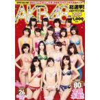 AKB総選挙! 水着サプライズ発表 2014 (AKB48スペシャルムック) 【SHOP特典 A2外付けポスター付き】