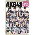 【AKB48】AKB48 世界選抜 総選挙 公式 ガイドブック 2018 (講談社 MOOK) SKE48 NMB48 HKT48 NGT48 STU48
