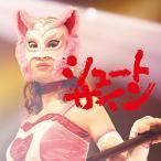 【AKB48】シュートサイン 劇場盤 CD 新品