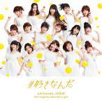 【AKB48】#好きなんだ 劇場盤 CD 新品