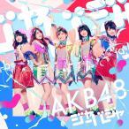 【AKB48】ジャーバージャ 初回限定盤 Type-A タイプA CD+DVD ※特典無し 未再生品 中古品