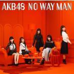 【AKB48】NO WAY MAN 初回限定盤 Type-B タイプB CD+DVD ※特典無し 未再生品 中古品