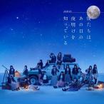 【AKB48】僕たちは、あの日の夜明けを知っている 劇場盤 9th アルバム CD 新品