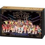 【DVD】HKT48 5th ANNIVERSARY 〜39時間ぶっ通し祭り!みんな
