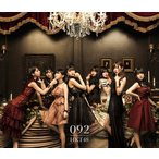 【HKT48】092 タイプD (2CD+2DVD) 1st アルバム ※特典無し 未再生 美品 中古