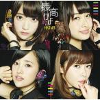 【HKT48】最高かよ 劇場盤 CD 新品 ポイント消化