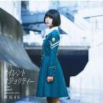 送料無料 【欅坂46】 サイレントマジョリティー Type-A タイプA CD+DVD 新品