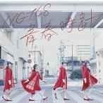 【NGT48】青春時計 初回仕様盤 TYPE-B タイプB CD+DVD 未再生品 中古