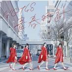 【NGT48】青春時計 初回仕様盤 TYPE-C タイプC CD+DVD 未再生品 中古