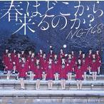 【NGT48】春はどこから来るのか? 通常盤 CD 新品