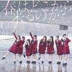 【NGT48】春はどこから来るのか? 初回生産盤 Type-C