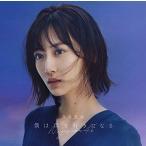 【乃木坂46】僕は僕を好きになる 初回仕様盤 CD+Blu-