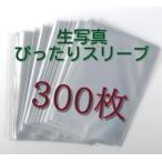 生写真 L版用 ぴったりスリーブ 91×128 【300枚】