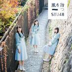 【STU48】風を待つ 初回生産盤 Type-A タイプA ※特典
