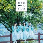 【STU48】風を待つ 初回生産盤 Type-B タイプB ※特典