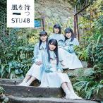 【STU48】風を待つ 初回生産盤 Type-C タイプC ※特典