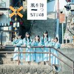 【STU48】風を待つ 初回生産盤 Type-D タイプD ※特典