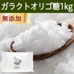 国産ガラクトオリゴ糖 1kg (250g×4袋) 無添加 100% ビフィズス菌を助ける 善玉菌 プロバイオティクス